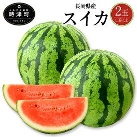 【ふるさと納税】長崎県産 すいか 2玉 L玉以上 スイカ 西瓜 フルーツ 果物 果実 先行予約 送料無料