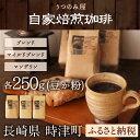 【ふるさと納税】自家焙煎珈琲豆 ブレンドコーヒー豆(豆・粉選べます)ブレンド マン...