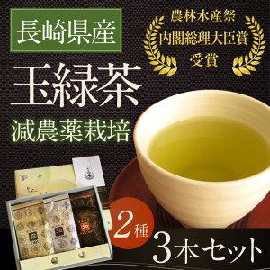 【ふるさと納税】長崎県産玉緑茶3本セット(2種類)そのぎ茶緑茶