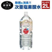 【ふるさと納税】亀山堂次亜塩素酸水2L除菌消臭ウィルス対策強酸性水ペットボトル送料無料