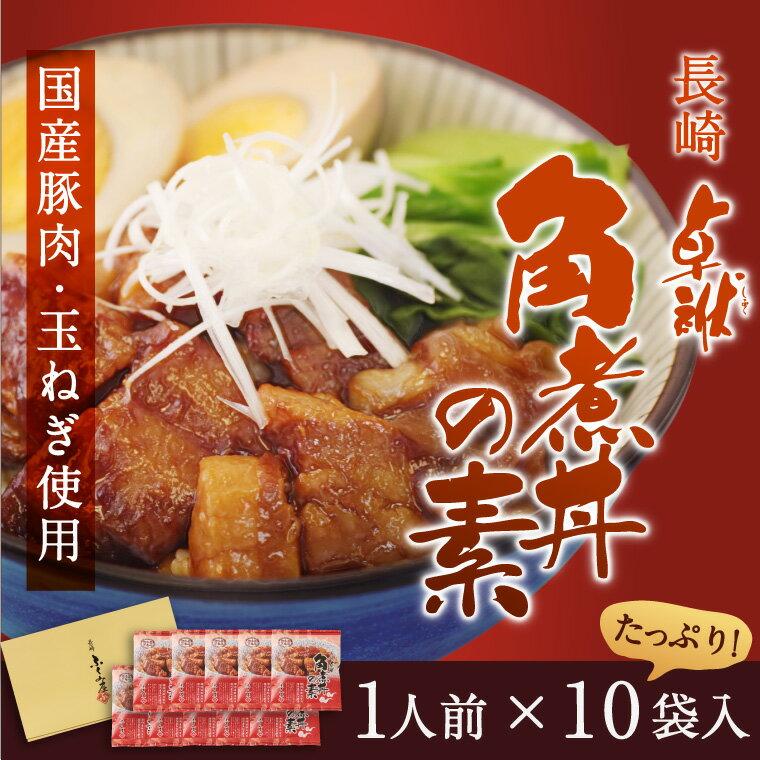 【ふるさと納税】ふくみ屋 長崎 卓袱 角煮丼の素(85g×10袋)