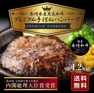 【ふるさと納税】長崎県産黒毛和牛プレミアム手捏ねハンバーグ1.2k送料無料和牛国産ギフト贈り物温めるだけ