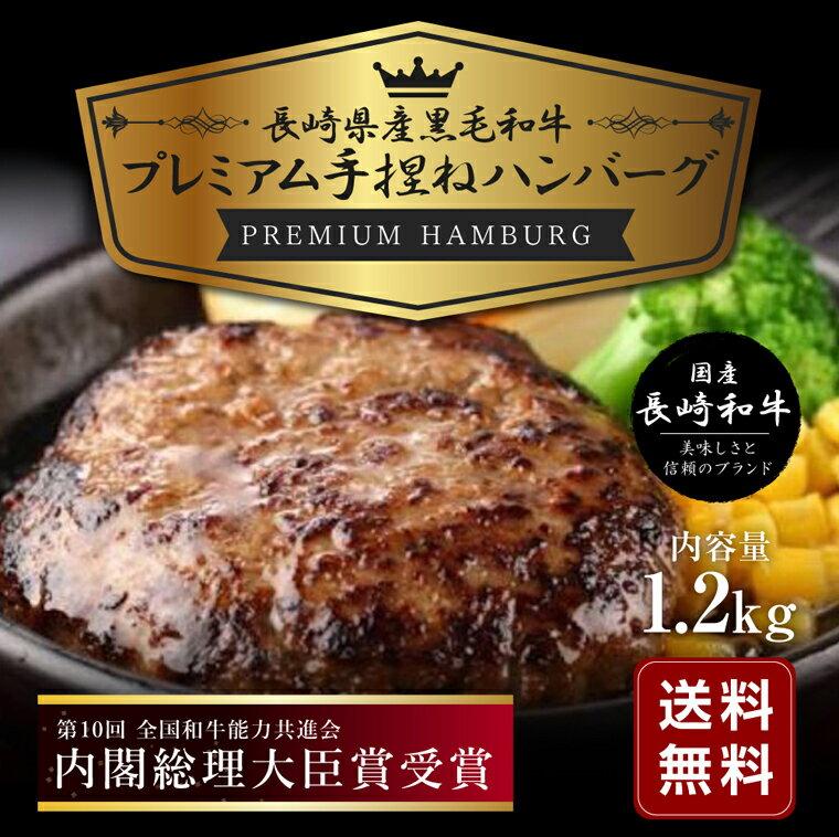 【ふるさと納税】ハンバーグ プレミアム手捏ねハンバーグ 150g×8個(1.2kg) 長崎県産黒毛和牛 送料無料 和牛 国産 ギフト 贈り物 温めるだけ