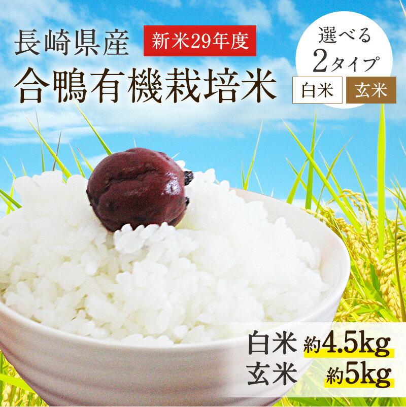 【ふるさと納税】長崎県産 29年度 合鴨有機栽培米 白米または玄米かを選べる! 白米4.5kg 玄米5kg 長崎にこまる ヒノヒカリ 米 あいがも農法