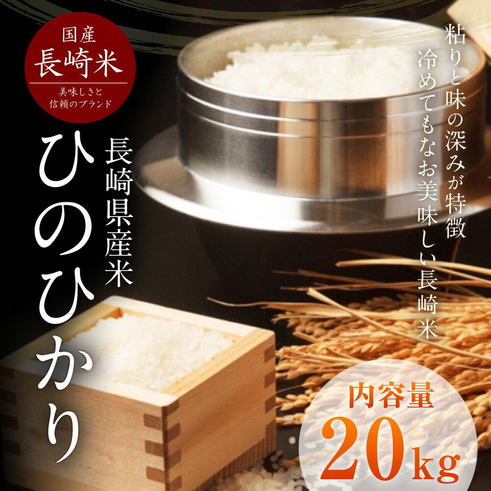 【ふるさと納税】長崎県産米 ヒノヒカリ お米 20kg 送料無料 ひのひかり ギフト 贈り物