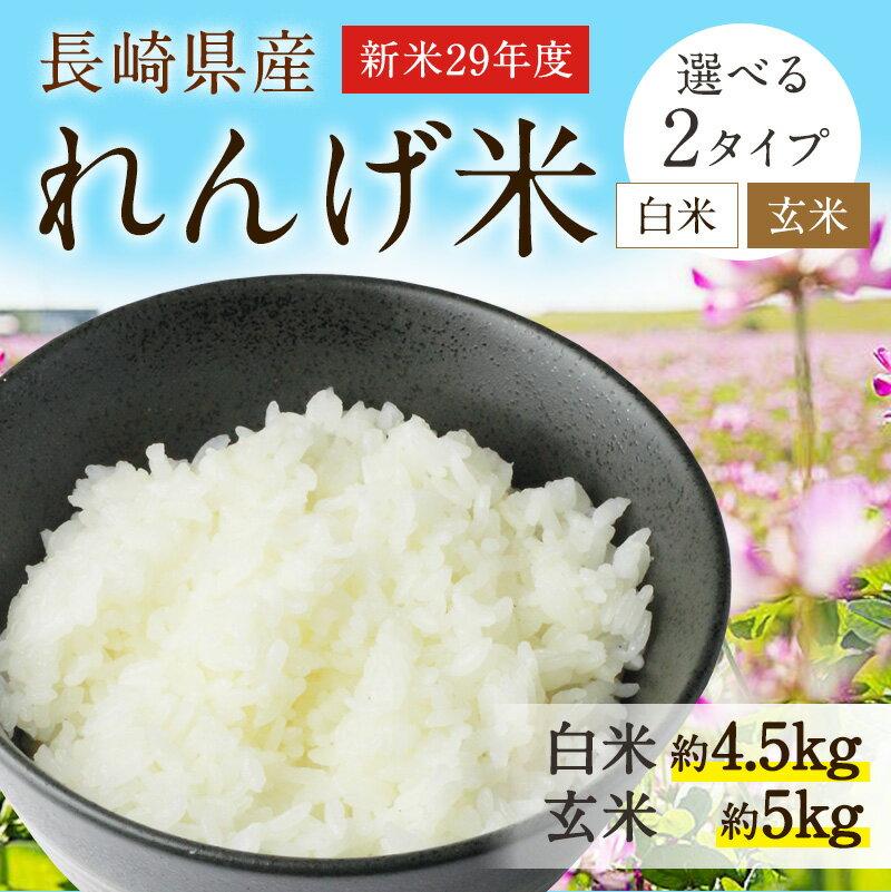 【ふるさと納税】長崎県産 29年度 レンゲ米 白米または玄米かを選べる! 白米 4.5kg 玄米 5kg 長崎にこまる ヒノヒカリ 米