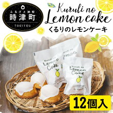【ふるさと納税】レモンケーキ12個入くるりのパンレモンスイーツお菓子洋菓子ギフト送料無料
