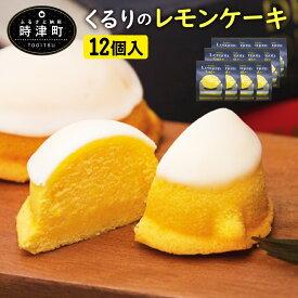 【ふるさと納税】レモンケーキ 12個入 くるりのパン レモン スイーツ お菓子 洋菓子 ギフト 送料無料
