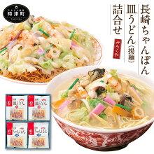 【ふるさと納税】みろくや長崎ちゃんぽん・皿うどん(揚麺)詰合せ