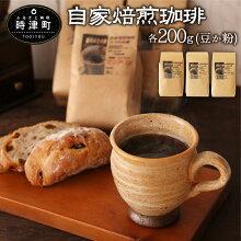 【ふるさと納税】自家焙煎珈琲豆ブレンドコーヒー豆(豆・粉選べます)ブレンドマンデリンマイルドブレンド各250g