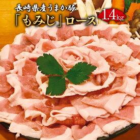 【ふるさと納税】紅葉豚ロース うまか豚 長崎県産 1.4kg 送料無料 豚肉 しゃぶしゃぶ 国産 豚ロース ギフト 贈り物