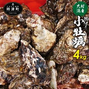 【ふるさと納税】大村湾産 小牡蠣 殻付き 4kg Cセット(加熱用) 冷蔵 長崎 カキ かき 送料無料