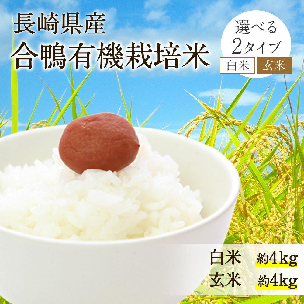 【ふるさと納税】長崎県産 30年度 合鴨有機栽培米 白米または玄米かを選べる! 白米4kg 玄米4kg 長崎にこまる ヒノヒカリ 米 あいがも農法