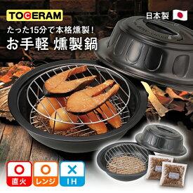 【ふるさと納税】BAO018 【自家製スモーク】遠赤グルメ鍋 お手軽燻製鍋【トーセラム】