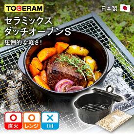 【ふるさと納税】セラミックス ダッチオーブンS(燻製チップ付き)【トーセラム】 [BAO042]