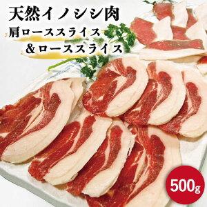 【ふるさと納税】天然イノシシ肉 肩ローススライス 500g【照本食肉加工所】 [OAJ010]