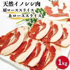 【ふるさと納税】天然イノシシ肉 肩ローススライス 1,000g【照本食肉加工所】 [OAJ012]
