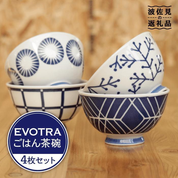 【ふるさと納税】AA09 【波佐見焼】【浜陶】EVOTRA ご飯茶碗 4枚セット【くらわんか】