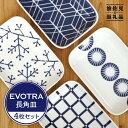 【ふるさと納税】AA10 【波佐見焼】【浜陶】EVOTRA 長角皿 4枚セット
