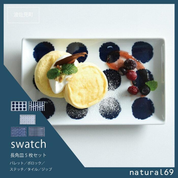 【ふるさと納税】QA10 【波佐見焼】natural69 swatch 長角皿5枚セット パレット/ポロック/ステッチ/タイル/ジップ