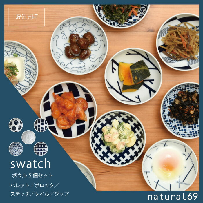【ふるさと納税】QA11 【波佐見焼】natural69 swatch ボウル5個セット パレット/ポロック/ステッチ/タイル/ジップ