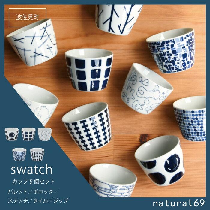 【ふるさと納税】QA13 【波佐見焼】natural69 swatch カップ5個セット パレット/ポロック/ステッチ/タイル/ジップ