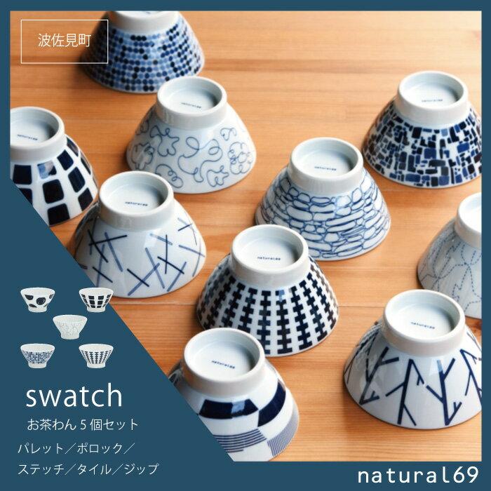 【ふるさと納税】QA14 【波佐見焼】natural69 swatch 茶わん5個セット パレット/ポロック/ステッチ/タイル/ジップ