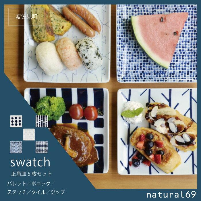 【ふるさと納税】QA15 【波佐見焼】natural69 swatch 正角皿5枚セット パレット/ポロック/ステッチ/タイル/ジップ