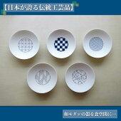 【ふるさと納税】RA01【5種類のオシャレな絵柄で食卓を彩ります♪】永峰窯和モダン青小皿5枚セット【波佐見焼】