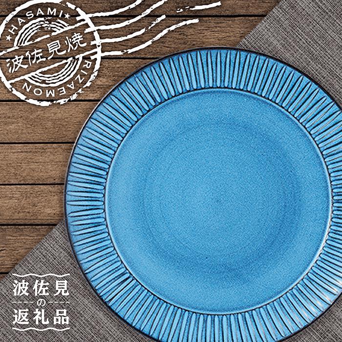 【ふるさと納税】XA02 【あふれるビンテージ感!】BLUE彫 9寸皿【波佐見焼】