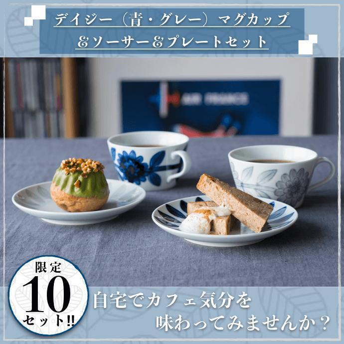 【ふるさと納税】CB04 【波佐見焼】デイジー(青・グレー)マグカップ&ソーサー&プレートセット