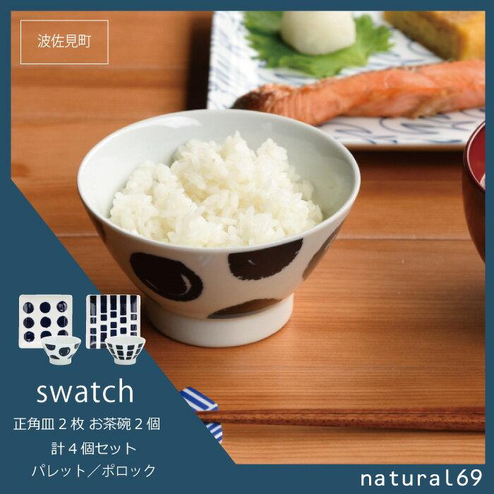 【ふるさと納税】QA25 natural69 swatch 正角皿2枚 お茶碗2個 計4個セット パレット/ポロック