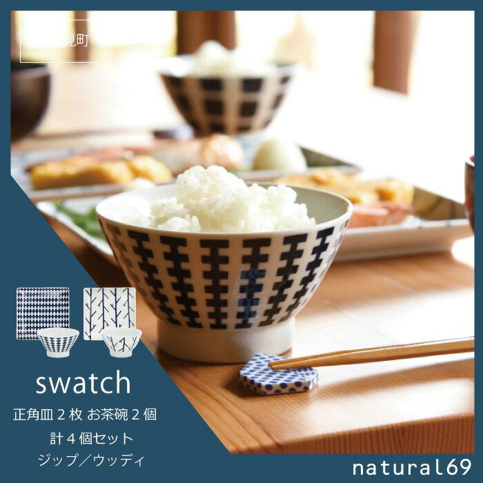 【ふるさと納税】QA26 natural69 swatch 正角皿2枚 お茶碗2個 計4個セット ジップ/ウッディ