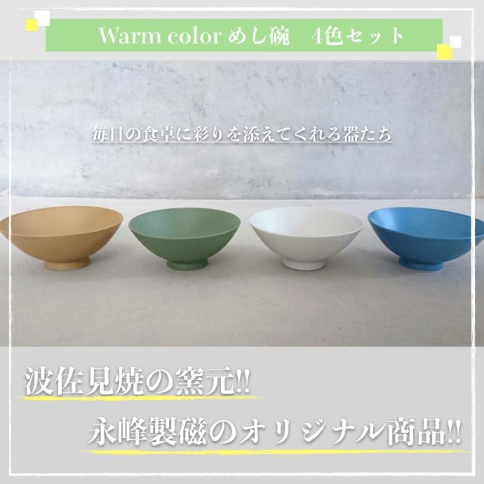 【ふるさと納税】RA26 【波佐見焼】永峰窯 Warm color めし碗 4色セット