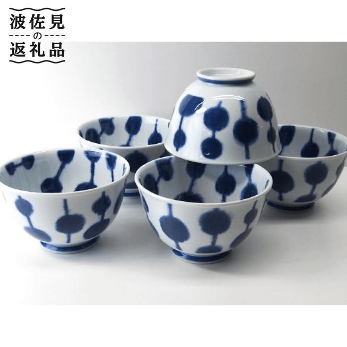 【ふるさと納税】OA36 【波佐見焼】dango 小さめ丼5個セット(46286*5)【西海陶器】