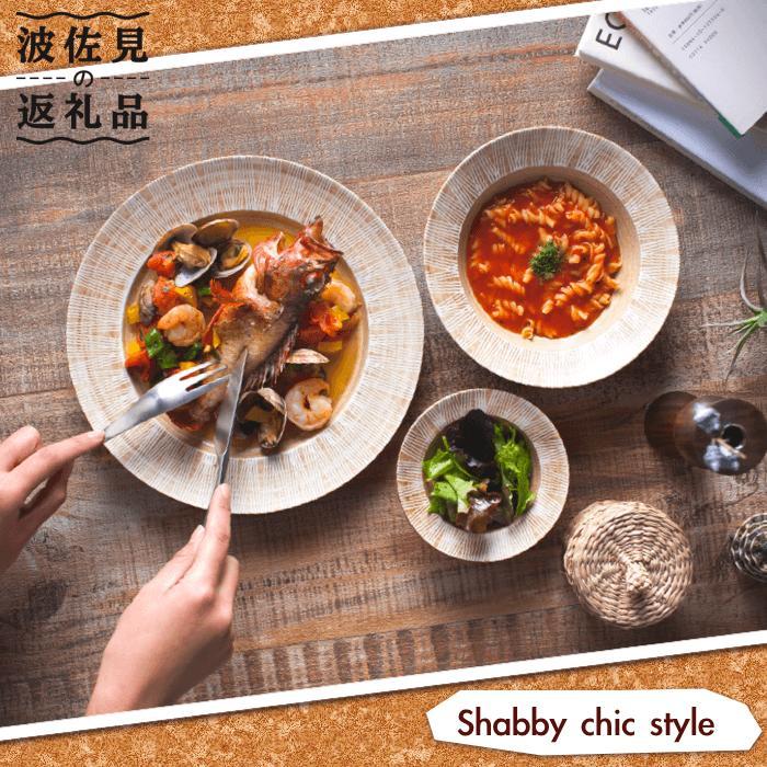 【ふるさと納税】WB01 【波佐見焼】 Shabby chic style 2人テーブルセット【和山】