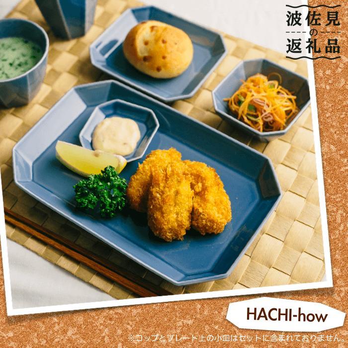 【ふるさと納税】WB03 【波佐見焼】HACHI-howシリーズ プレートM/L・小付け・カップ 5色20点セット【和山】