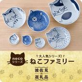 【ふるさと納税】LB20【波佐見焼】necoシリーズかわいいneco皿・鉢・豆皿セット【石丸陶芸】