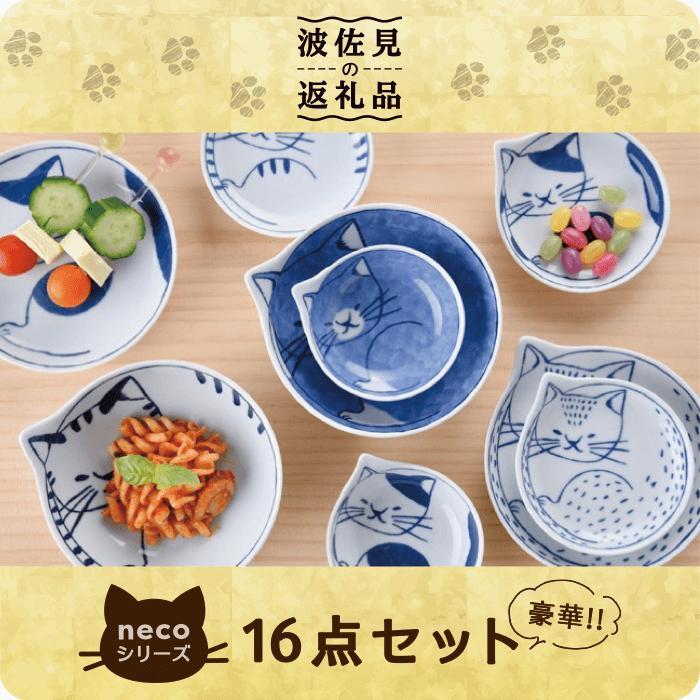 【ふるさと納税】LB21 【波佐見焼】necoシリーズ 皿・鉢necoファミリー16点セット【石丸陶芸】