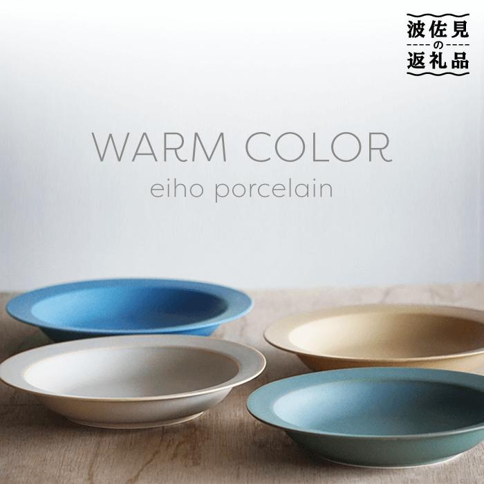 【ふるさと納税】RA22 Warm color 20cmリム皿4色セット【永峰窯】