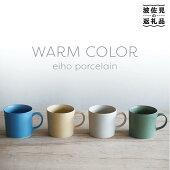 【ふるさと納税】RA23永峰窯Warmcolorマグカップ4色セット