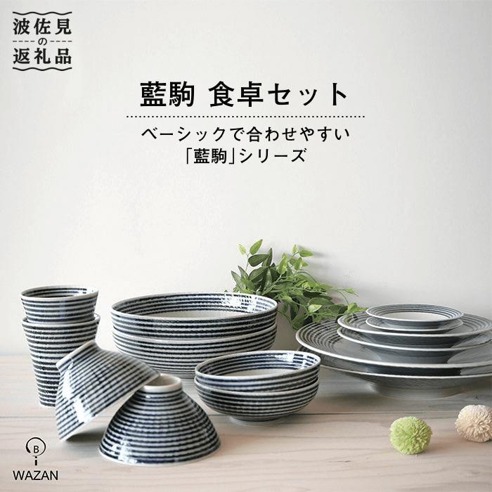 【ふるさと納税】WB06 【波佐見焼】藍駒 食卓セット【和山】