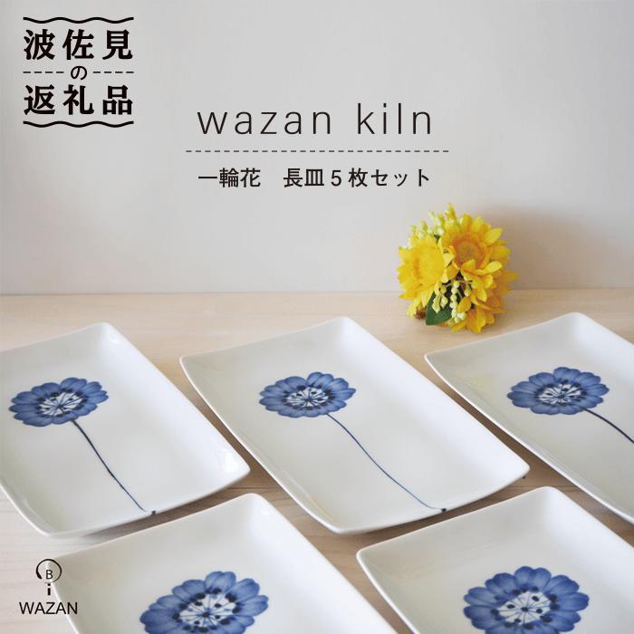 【ふるさと納税】WB09 【波佐見焼】一輪花 長皿5枚セット【和山】