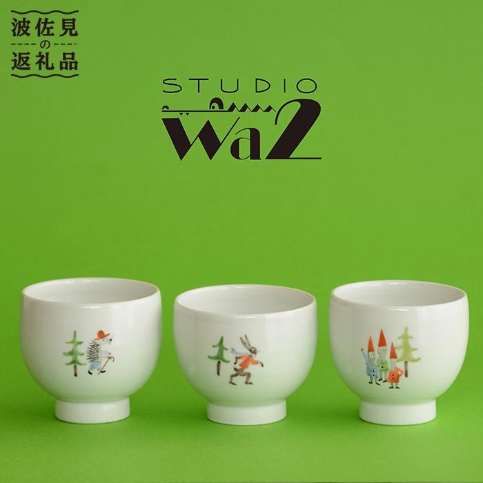 【ふるさと納税】MB03 【波佐見焼】SUNDAYシリーズ 湯のみセット3個【studiowani】