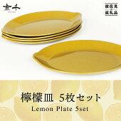 【ふるさと納税】OB04【波佐見焼】sen檸檬皿5枚セット【京千】