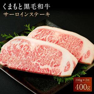 【ふるさと納税】くまもと黒毛和牛 サーロインステーキ 200g×2パック 合計400g 国産 九州産 熊本県産 牛ステーキ肉 和牛 牛肉 肉 高級肉 ギフト 誕生日 贈り物 お祝い 冷凍 送料無料