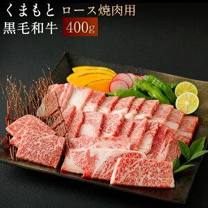 【ふるさと納税】くまもと黒毛和牛 ロース焼肉用 400g 国産 九州産 熊本県産 焼き肉用 ロース 和牛 牛肉 肉 高級肉 ギフト 誕生日 贈り物 お祝い 冷凍 送料無料