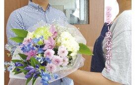 【ふるさと納税】お花のお届けを通じた見守りサービス フラワー安心サポート 6ヶ月分 月1回 毎月 花束 プレゼント 安全確認 家族 見回り 訪問