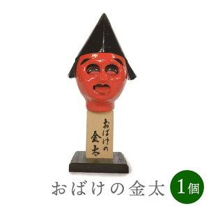 【ふるさと納税】おばけの金太 伝統工芸品 郷土玩具 からくり人形 遊具 玩具 人形 送料無料