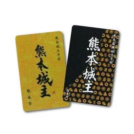【ふるさと納税】熊本城 城主証・城主手形 熊本城主 復興城主 復興 復旧 熊本県 熊本市 感謝状